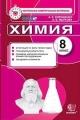 Химия 8 кл. Итоговая аттестация. Контрольно-измерительные материалы